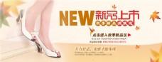 女鞋新品上市海报