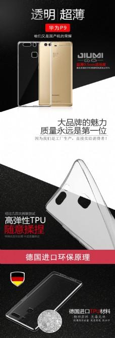 华为P9软壳详情页