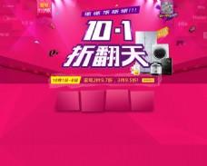 十一家电促销PSD海报