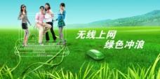 无线上网绿色冲浪草原背景海报