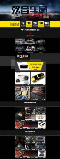 品牌汽车配件产品店铺首页海报