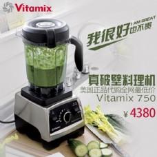 Vitamix料理机直通车电器主图