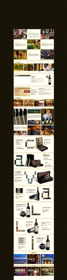红酒活动促销海报