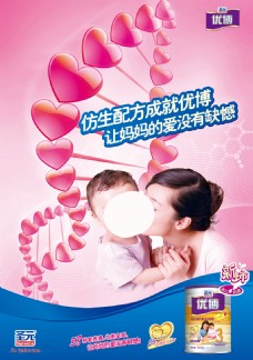 奶粉母婴海报