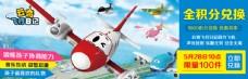 儿童玩具活动海报