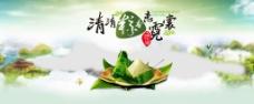 淘宝端午节粽子促销海报设计PSD素材