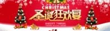 天猫/京东/圣诞狂欢宴海报