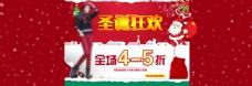 淘宝圣诞狂欢促销海报