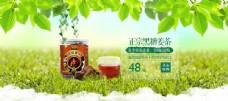 绿色苗姜姜茶淘宝创意PSD图片