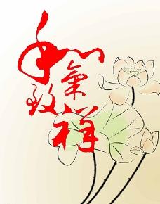 贺新春和气致祥图片