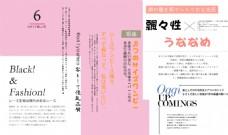 淘宝排版日文字体排版素材