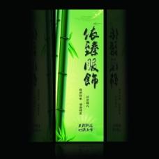 竹子服饰广告图片