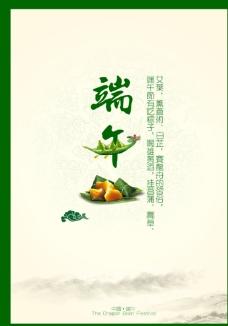 中国风端午节创意海报图片