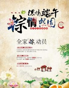 端午节 海报 礼物 粽子图片