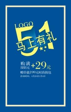 51劳动节促销设计