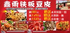 鑫雨新推特色菜活动