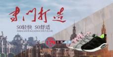 淘宝女鞋banner