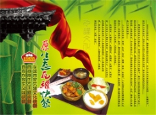 中国风绿色餐饮瓦罐食谱