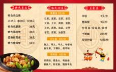 鸡公煲菜单  菜单  黄焖鸡