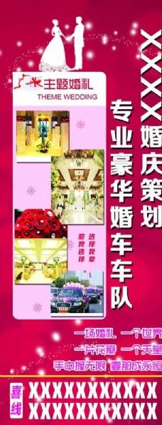 婚庆道旗图片