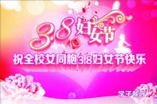 38妇女节 海报 桁架背景 粉色 高清