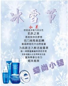 化妆品节日促销活动