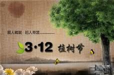 公益海報 312植樹節素材下載CDR
