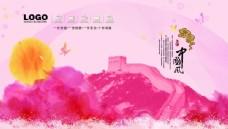 水彩中国风PSD分层海报