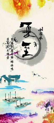 夏至水墨风节气海报