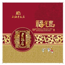 上海老饭店礼盒psd素材下载