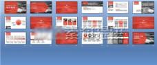 商务策划工作计划PPT模板下载
