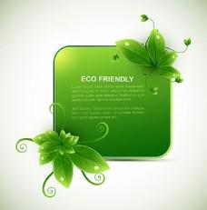 绿色叶子边框背景素材