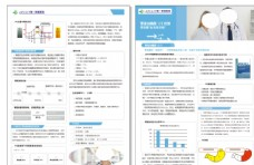 醫療設備產品彩頁圖片