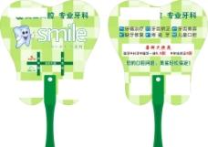 牙科扇子圖片