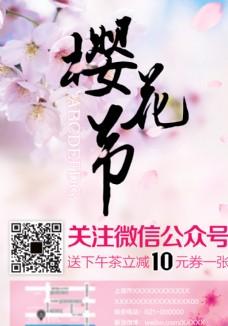 樱花节海报宣传单图片