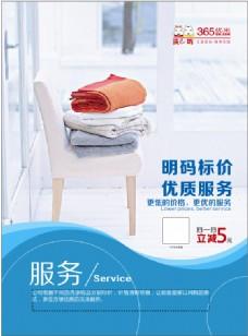 家政洗衣宣传单