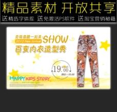 百变内衣店招海报设计图片