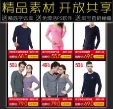 保暖内衣网店促销广告模板图片