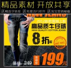 牛仔裤网店促销广告模板图片