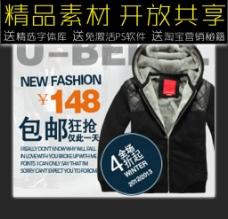 男装网店促销广告模板图片