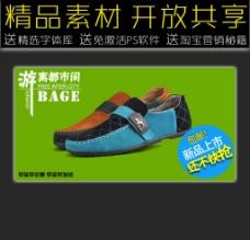 休闲鞋网店促销广告模板图片