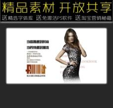 豹纹网店促销广告模板图片