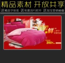 家居网店促销广告模板图片
