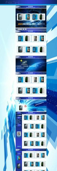 淘宝蓝色电器图片