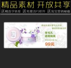 面霜网店促销广告模板图片
