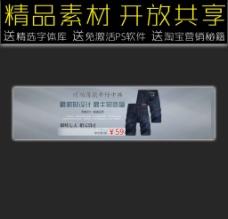 中裤淘宝装修促销模板图片