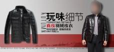 淘宝天猫男士真皮皮衣宣传海报设计