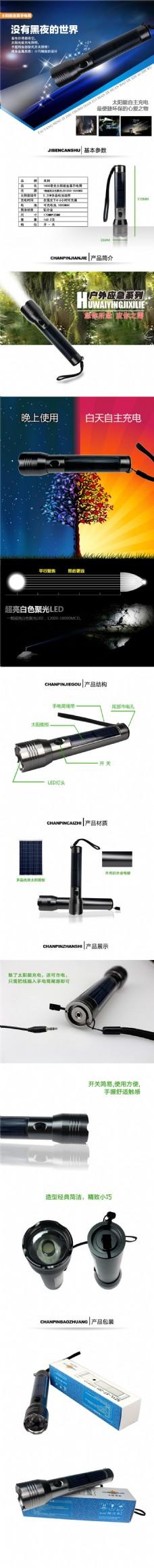 太阳能手电筒详情