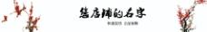 梅花新春中国风通用店招