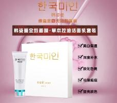 韩姿曼化妆品商品主图